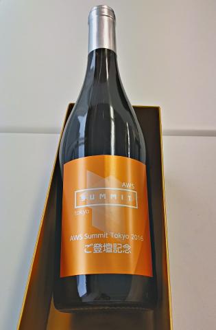 AWSサミット登壇記念ワイン